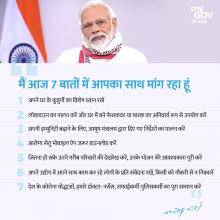 PM on 7 promises from Citizens Hindi